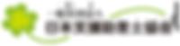 支援助言士協会ロゴ2.png