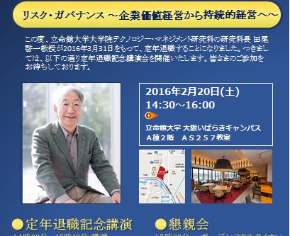 田尾先生の退官記念講演会