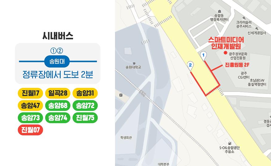 인재캠퍼스교통정보2.png