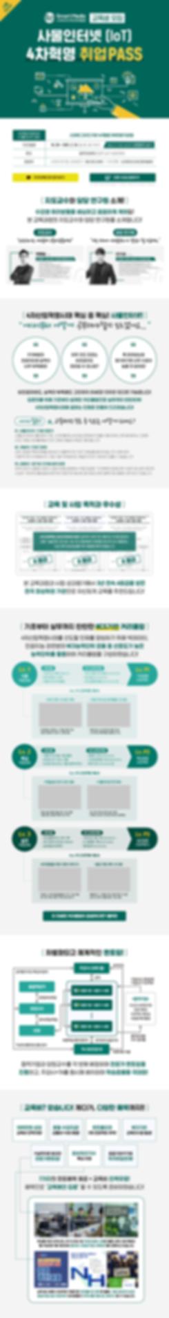 패캠모티브(2020-4차_IoT).png