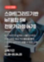 SMHRD홈페이지_교육과정배너.png