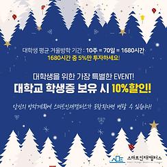 인재캠퍼스-대학생-이벤트-1000.png