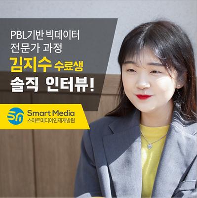 김지수수료생.png