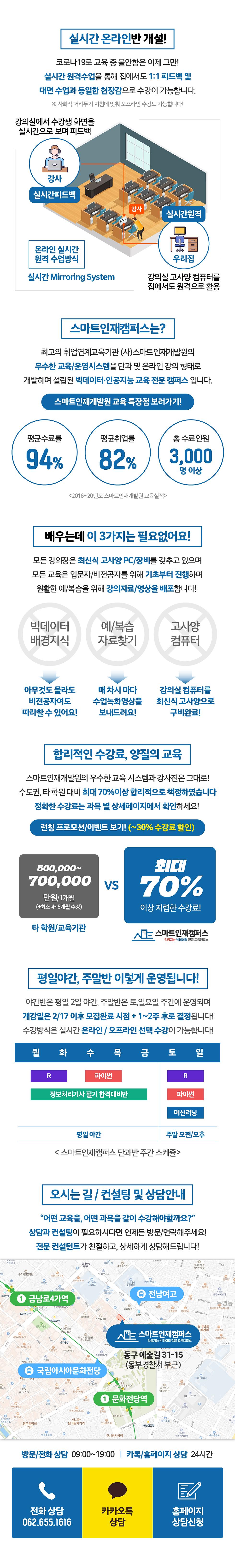 캠퍼스-홈페이지-201215-(고급,정처기~).png