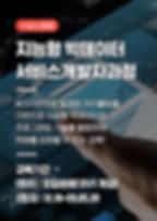 SMHRD홈페이지_교육과정배너2.png
