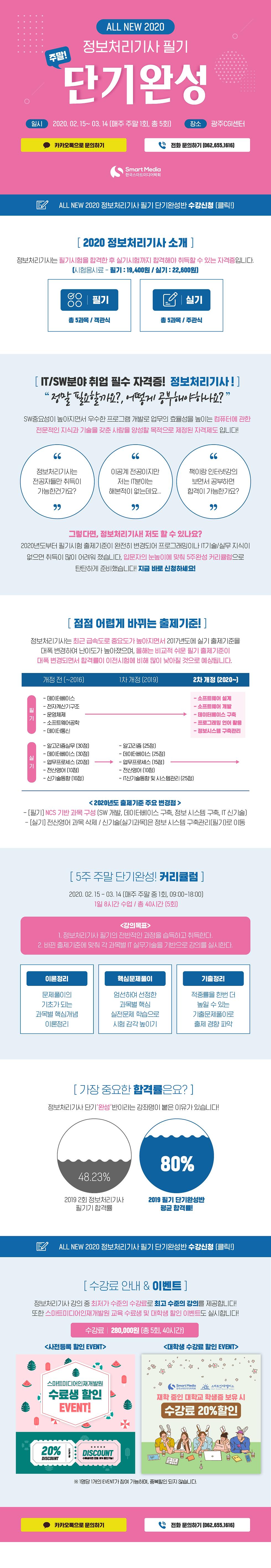 패캠모티브(실기단기완성반).png