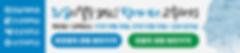 홈페이지-교육과정-배너-청취.png