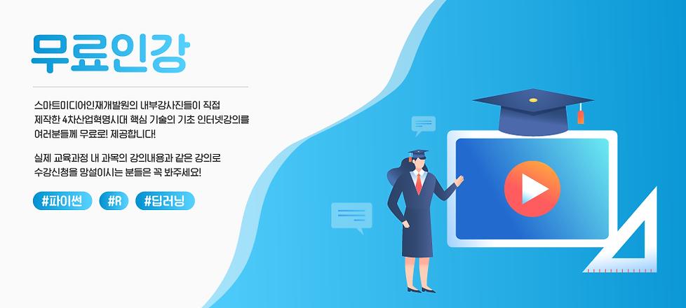 생생후기_수강신청_내용메인배너.png