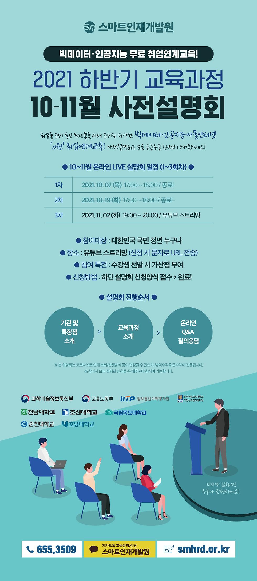 2021-하반기-설명회-상세페이지.png