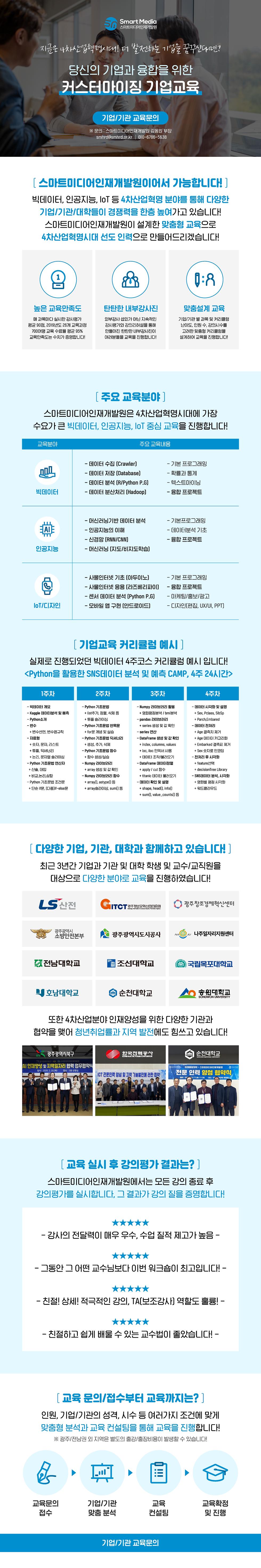 기업교육-상세페이지.png