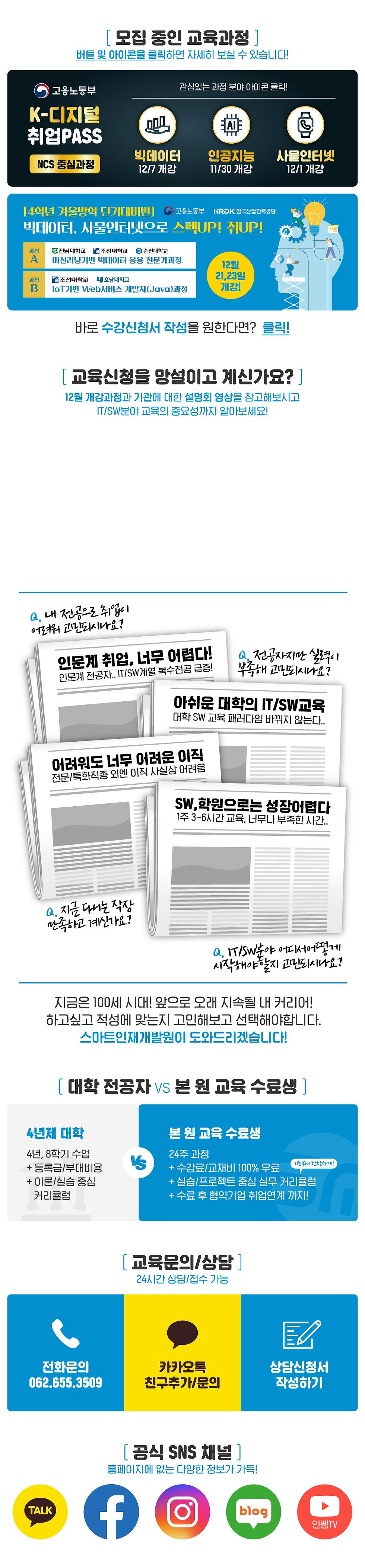 홈페이지개편_교육과정(201029).png