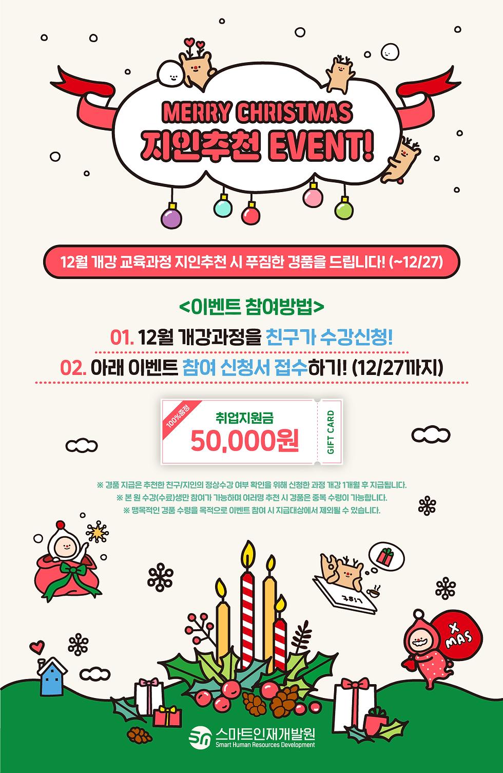 2012-크리스마스-지인추천이벤트(출력,홈페이지,배너용).png