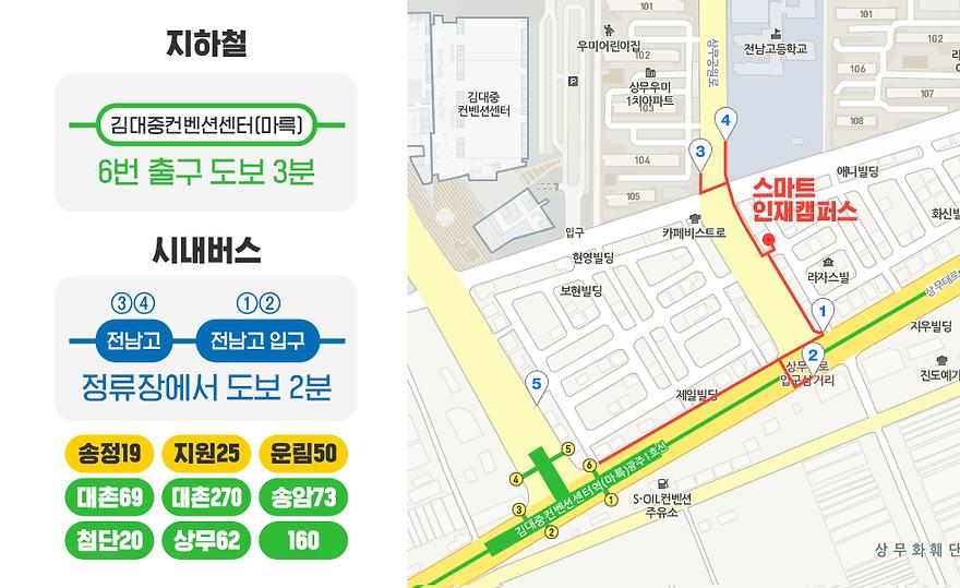 인재캠퍼스교통정보.png