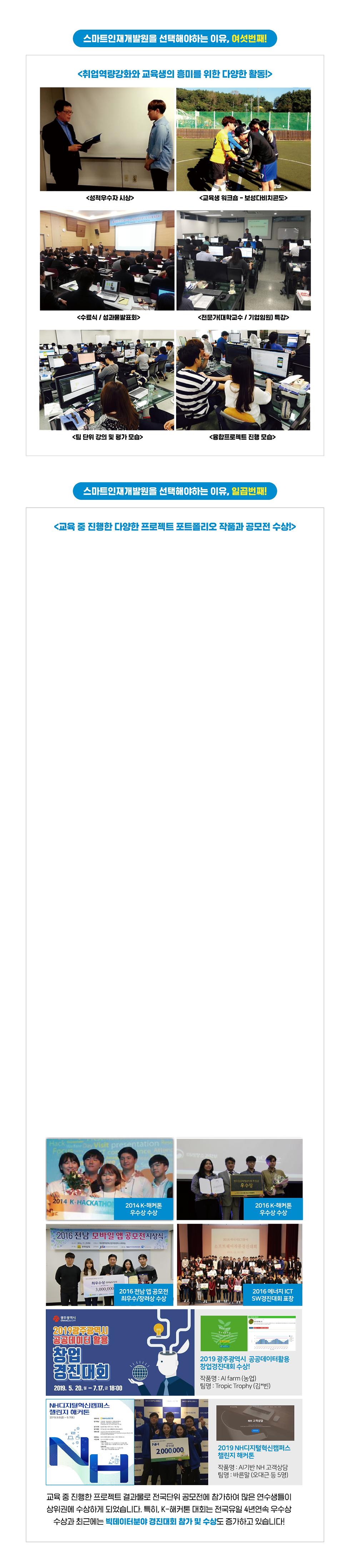 홈페이지-교육특징-(201104)3.png