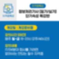 인재캠퍼스과정카드-(1).png