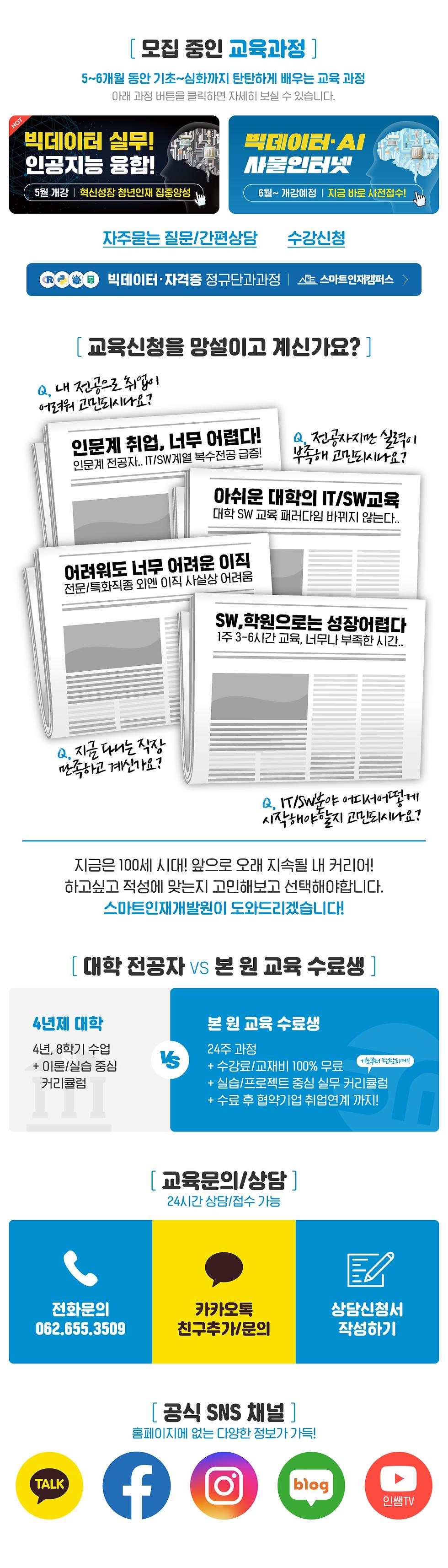 홈페이지개편_교육과정_장단기분리(201208).png