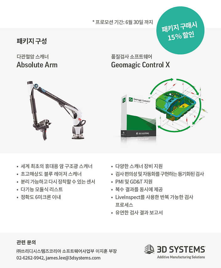 Absolute Arm+CX promotion-02.png