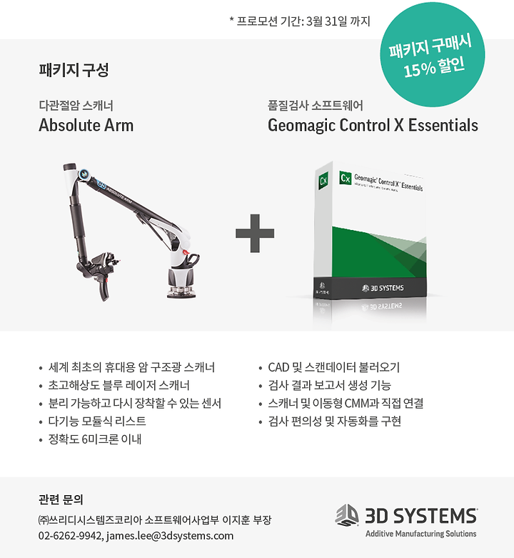 Absolute Arm+CXE promotion-02-2.png