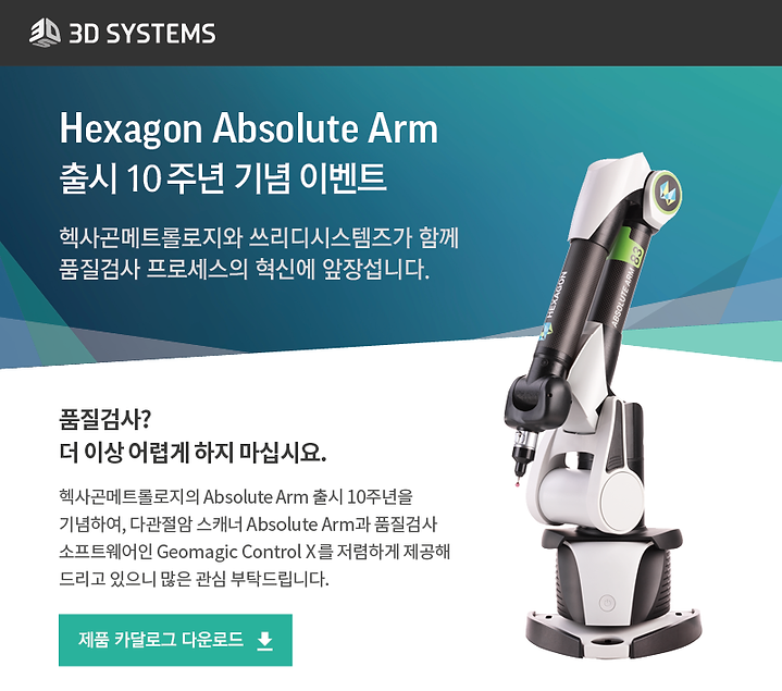 Absolute Arm+CX promotion-01.png
