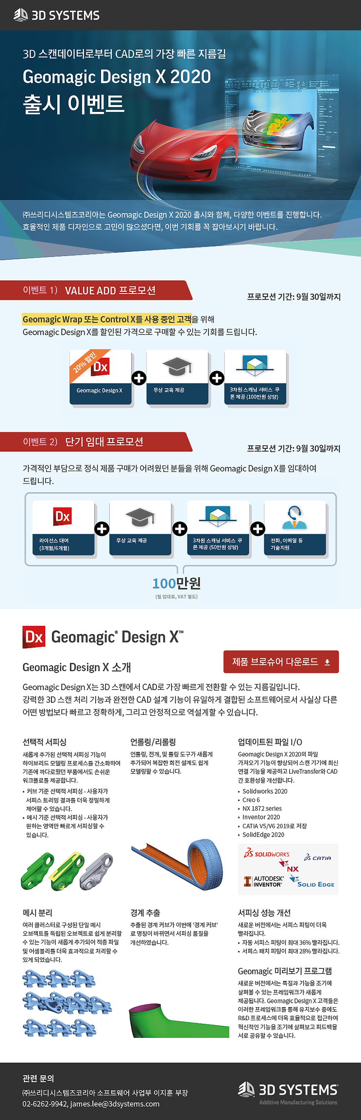 design-x-2020-release-promotion.png