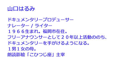 はるみprof1.jpg