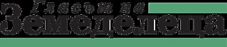 glasut na zemedeleca logo1.png