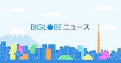 16 BIGLOBEニュース.jpg