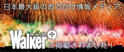 1 out_ban_hanabi.jpg