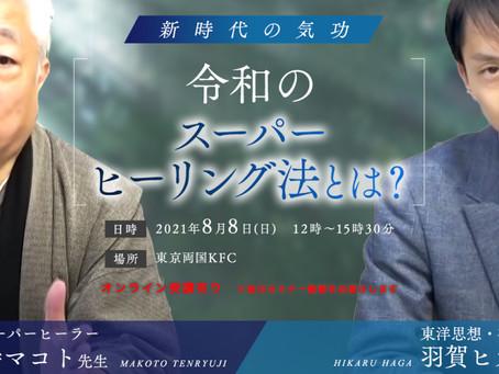 【募集中】8/8令和のスーパーヒーリング法セミナー