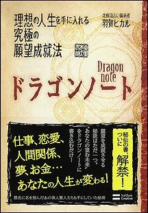 dragonnote.jpg
