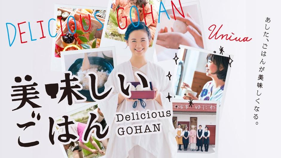 【募集中】映画「美味しいごはん」10・11月の上映会日程