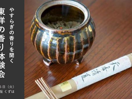 【終了】7/6ゆにわマート「東洋の香り体験会」のご案内