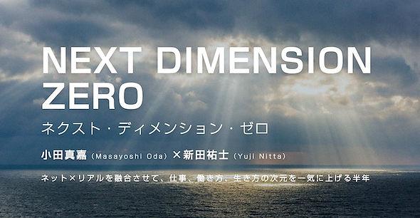 nextdimension.jpg