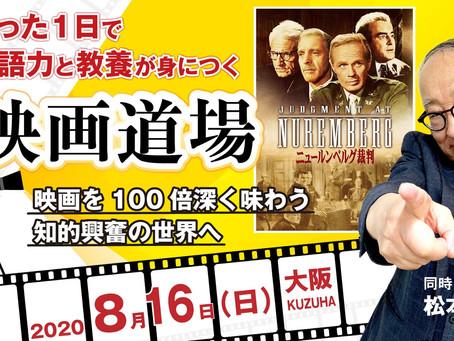 松本道弘の映画道場で、 正義について考えよう
