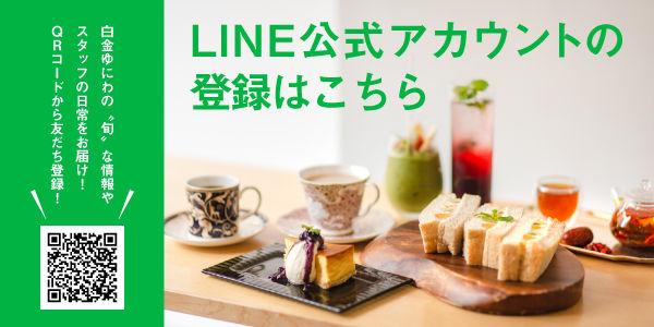 LINEお知らせ_banner2.jpg