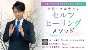 【終了】4/18羽賀ヒカル「セルフ・ヒーリング・メソッドセミナー」オンラインあり