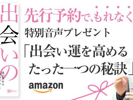 神社チャンネル・羽賀ヒカルの新刊『出会いの教科書』発売!限定音声がもれなく届くAmazon予約キャンペーン