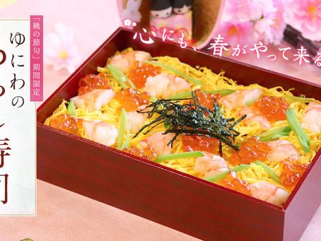 3月3日限定「ゆにわのちらし寿司」ご予約受付開始