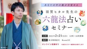 【終了】2/21 羽賀ヒカル 六龍法セミナーのご案内