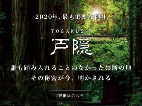 【期間限定】2020年 最も重要な神社「戸隠」の秘密【メール講座】