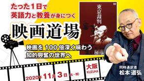 松本道弘の映画道場、次回は11月3日に開催!