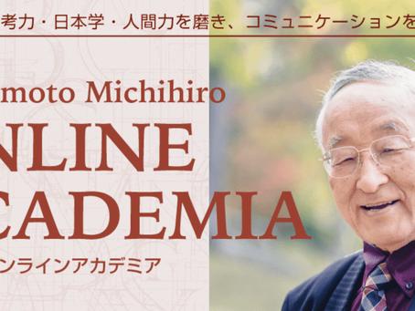 松本道弘先生から教わった『英語力UPのポイント』