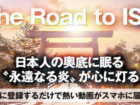 【終了】連続ライブ企画「The Road to ISE」