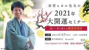 【終了】羽賀ヒカル2021年新春大開運セミナーのご案内