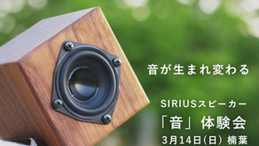 【終了】3/14  SIRIUSスピーカー「音」体験会のご案内