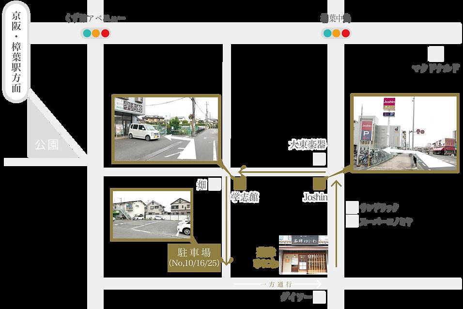 HP用茶肆駐車場_アートボード 1 のコピー 2.png