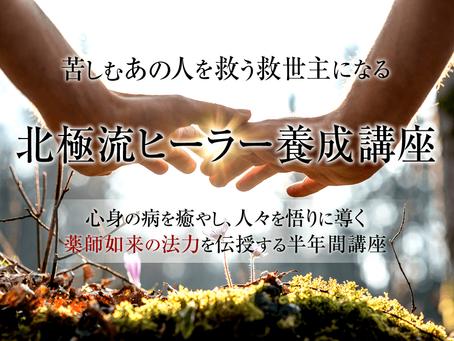 【先着20名様】羽賀ヒカル・北極流ヒーラー養成講座【東京開催・オンラインあり】