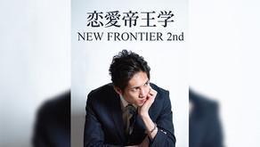 【締切】恋愛帝王学 NEW FRONTIER 2nd(東京・大阪)