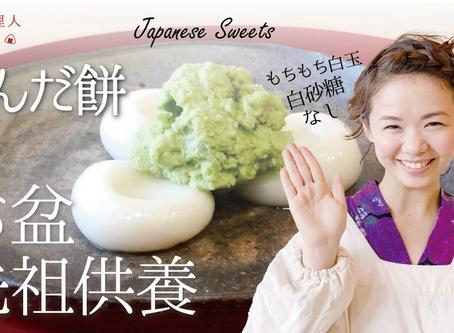 開運料理人ちこ最新動画 お盆は「ずんだ餅」で供養!