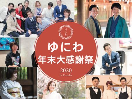 【終了】ゆにわ塾限定・ゆにわの大感謝祭イベントのお知らせ